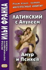 Латинский с Апулеем. Амур и Психея = Apuleius Psyche et Cupido. 2-е изд., испр