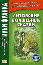 Литовские волшебные сказки = Stebuklingos lietuviskos pasakos