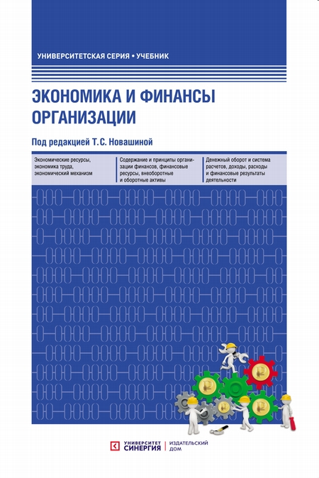 Экономика и финансы организации