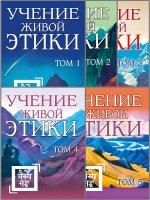 Рерих Е.И. Учение живой этики в 5-ти томах