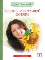 Законы счастливой жизни. Том 1. 6-е изд