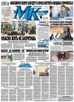 МК Московский Комсомолец 70-2020 ( Редакция газеты МК Московский Комсомолец  )