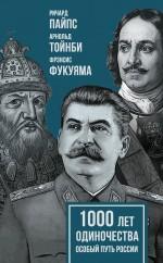 1000 лет одиночества. Особый путь России