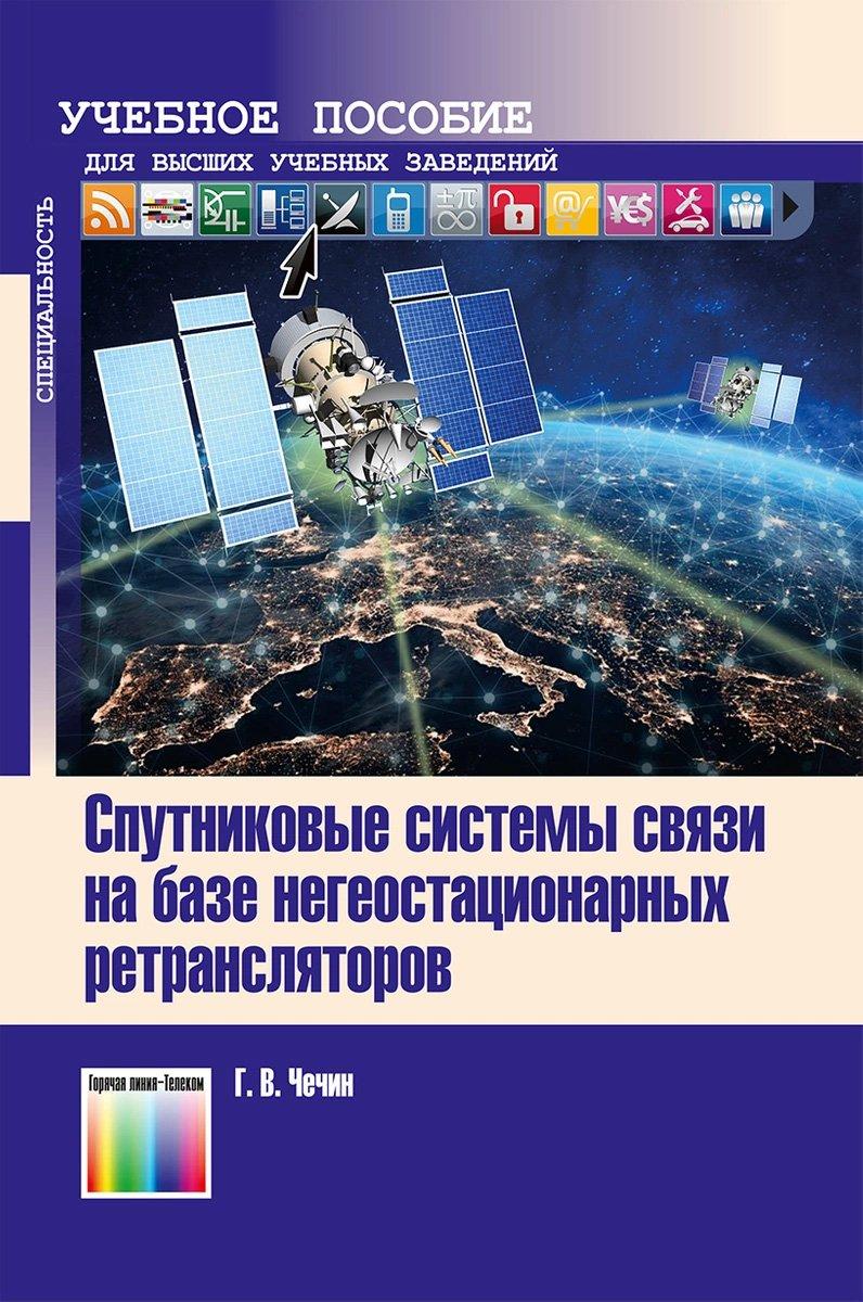 Спутниковые системы связи на базе негеостационарных ретрансляторов