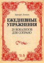 20 вокализов для сопрано. Ежедневные упражнения. Ноты, 3-е изд., стер