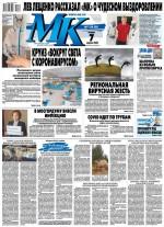 МК Московский Комсомолец 71-2020 ( Редакция газеты МК Московский Комсомолец  )