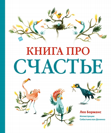 Книга про счастье