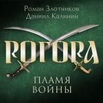 Рогора. Пламя войны