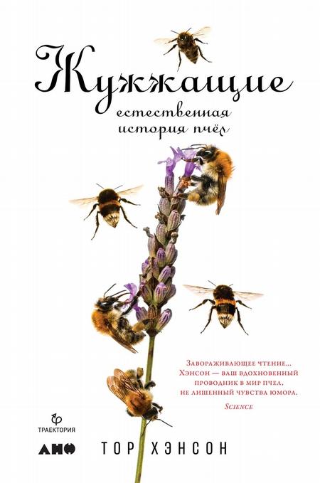 Жужжащие. Естественная история пчёл