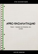 #PRO ФАСИЛИТАЦИЮ. Книга-пособие для тренеров, HR и коучей