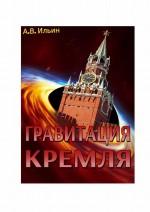 Гравитация Кремля