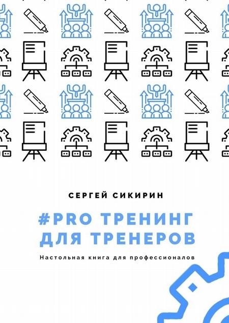#PRO ТРЕНИНГ ДЛЯ ТРЕНЕРОВ