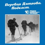 Трагедия на перевале Дятлова: 64 версии загадочной гибели туристов в 1959 году. Часть 49 и 50