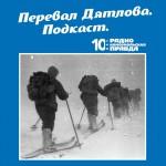 Трагедия на перевале Дятлова: 64 версии загадочной гибели туристов в 1959 году. Часть 81 и 82