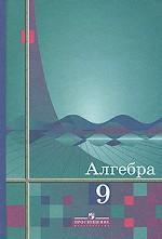 Алгебра. Учебник для 9 класса общеобразовательных учреждений Изд.13-е