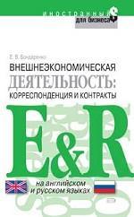 Внешнеэкономическая деятельность: корреспонденция и контракты на английском и русском языках