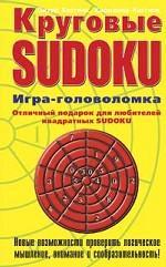 Круговые SUDOKU. Игра-головоломка