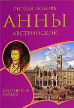 Первая любовь Анны Австрийской