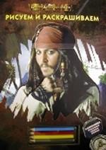Пираты Карибского моря. Рисуем и раскрашиваем