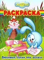 """Волшебная раскраска № РК 0626 (""""Смешарики. Любимые серии про дружбу"""")"""