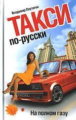 Такси по-русски. На полном газу