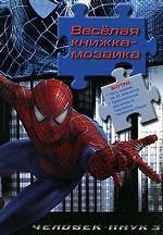 Человек-паук 3. Веселая книжка-мозаика