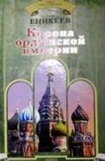 Корона ордынской империи