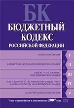 Бюджетный кодекс РФ. Текст с изменениями и дополнениями 2007 года