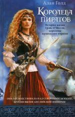Королева пиратов