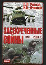 Засекреченные войны, 1950-2000 гг