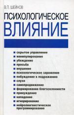 Психологическое влияние. 2-е издание