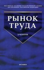 Рынок труда. 3-е издание
