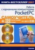 Самоучитель работы с карманными компьютерами Pocket PC. + 2 диска: 150 программ и 150 электронных книг