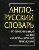 Англо-русский словарь по вычислительной технике и информационным технологиям: 60 000 терминов