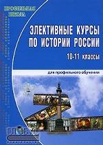 Элективные курсы по истории России для профильного обучения. 10-11 классы