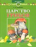 Царство грибов: Книга для чтения детям