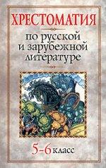 Хрестоматия по русской и зарубежной литературе для 5-6 классов