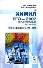 Химия. ЕГЭ-2007. Вступительные экзамены