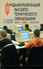 Фундаментализация высшего технического образования. Цели. Идеи. Практика: Уч.пособие