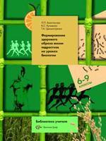 Формирование здорового образа жизни подростков на уроках биологии. Методическое пособие. 6-9 классы