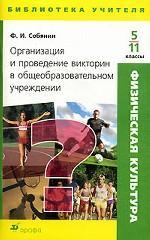 Физическая культура. Организация и проведение викторин в общеобразовательном учреждении. 5-11 классы