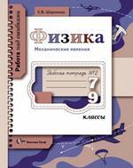 Физика. 7-9 классы. Механические явления. Рабочая тетрадь 2