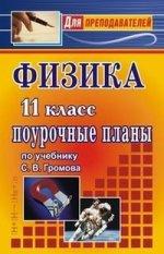 Физика. 11 класс. Поурочные планы по учебнику С.В. Громова