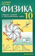 Физика. 10 класс. Сборник заданий и самостоятельных работ