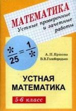 Устные проверочные и зачетные работы по математике для 5-6 классов