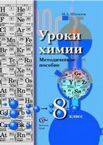 Уроки химии. 8 класс. Методическое пособие
