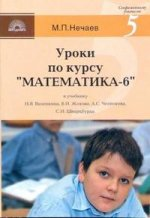 "Уроки по курсу ""Математика 6"" к учебнику Виленкина Н.Я"