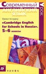 "Уроки по курсу ""Cambridge English for Schools in Russia"". 5-6 классы. Методическое пособие"