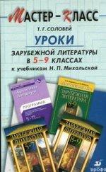 Уроки зарубежной литературы в 5-9 классах к учебникам Н.П.Михальской. Методическое пособие