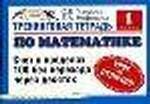 Тренинговая тетрадь по математике. Счет в пределах 100 без перехода через десяток. 1 класс